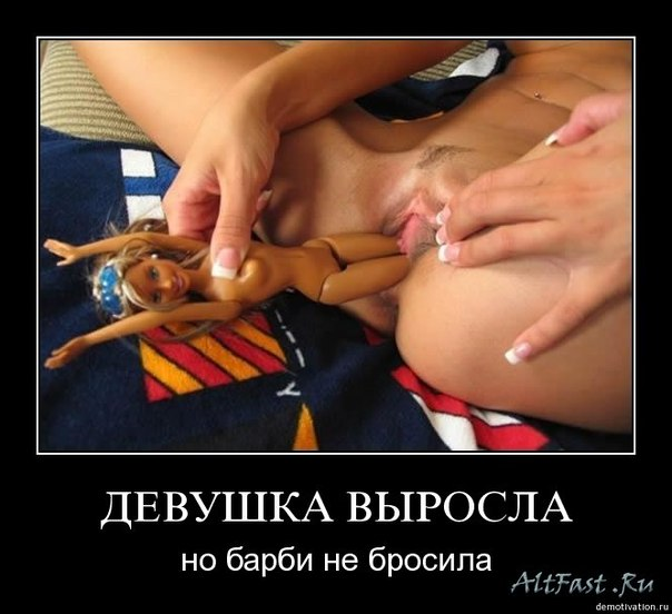 Порно картинки Вот не нужно выбрасывать игрушки детства скачать бесплатно