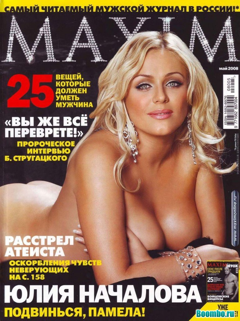 Юлия Началова на обложке журнала